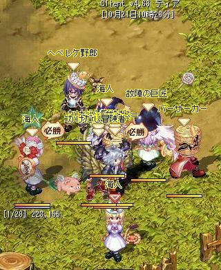 TWCI_2009_10_21_10_28_56.jpg