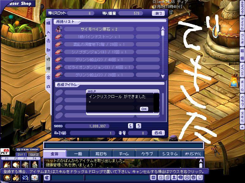TWCI_2009_8_3_13_48_9.jpg