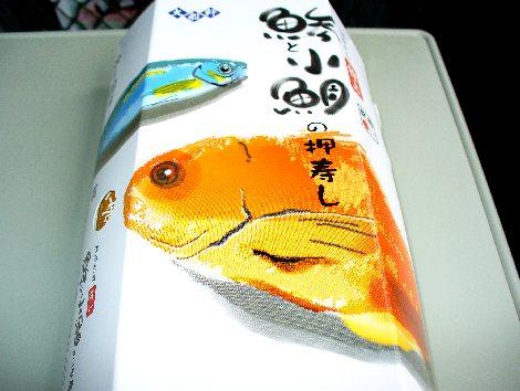 鯵と小鯛の押寿司のパッケージ