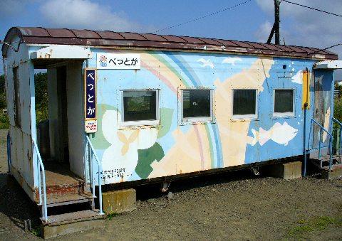 別当賀駅(べっとがえき)