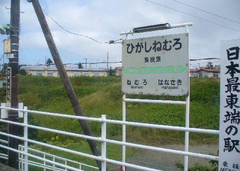 東根室駅の、日本最東端の駅という看板