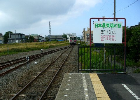 根室駅の、日本最東端の駅という看板