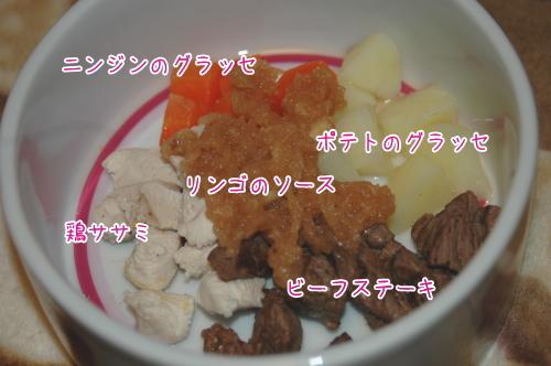愛唯07誕生日のメニュー