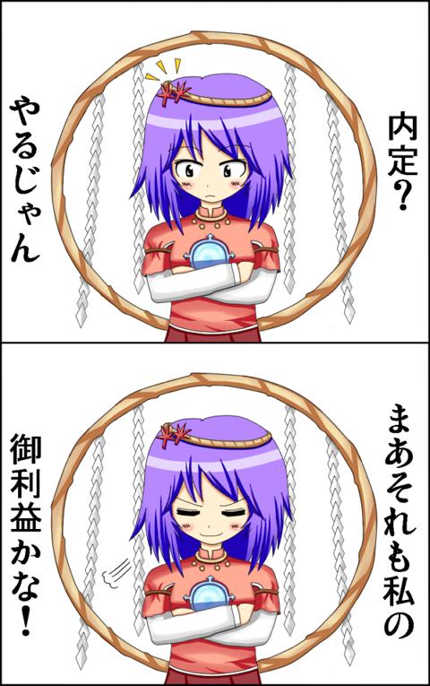 神奈子様2