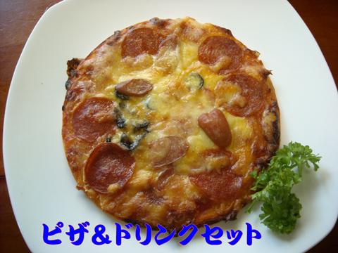 ピザ&ドリンクセット
