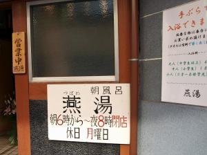 Tsubame-Yu_0908-5.jpg