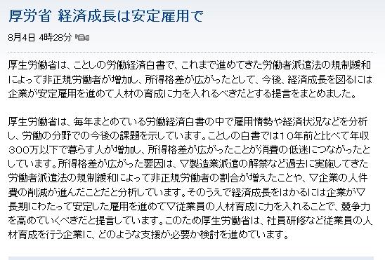 NHK厚労省
