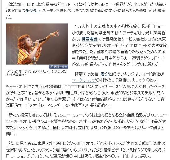 日経音楽3