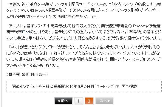 日経音楽4