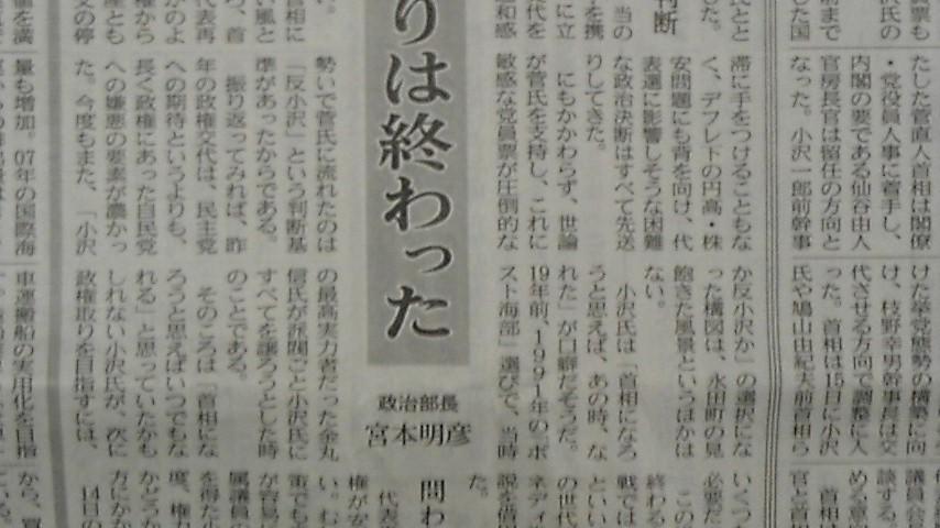 100915日経3