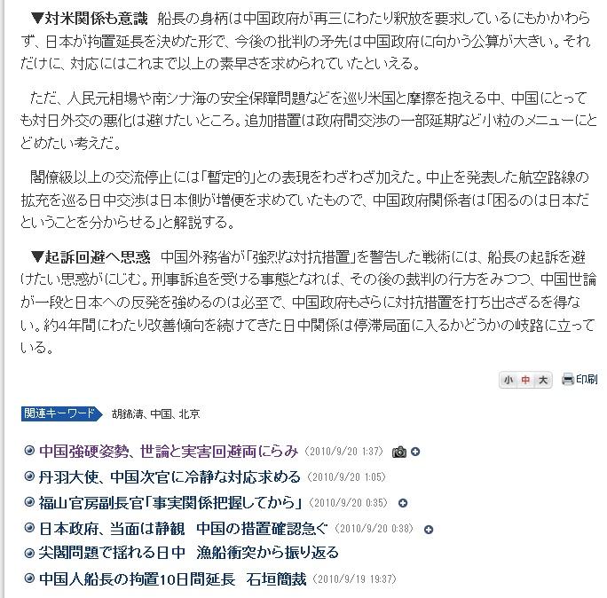 nikkei0920_2.jpg