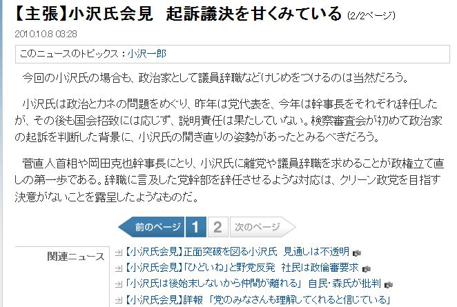 ozawa2.jpg