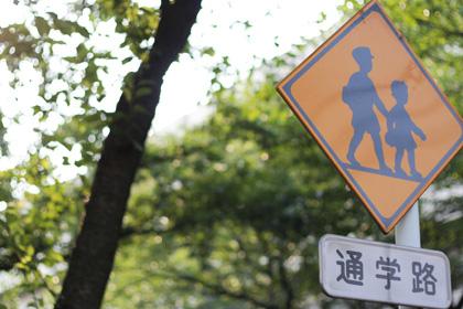 通学路ですよ、と。