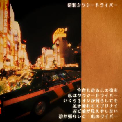 昭和タクシードライバー