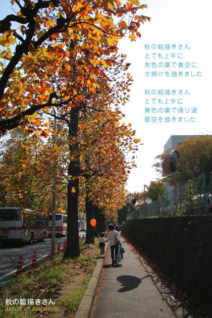 秋の絵描きさん