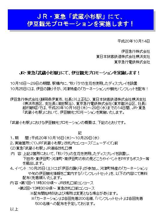 JR・東急「武蔵小杉駅」にて