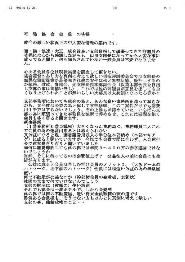 宅建協会告発110416-2