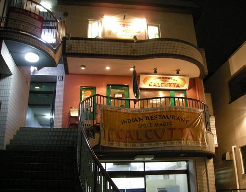 カルカッタ南口店