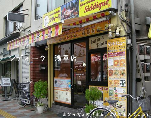 シディーク 浅草店