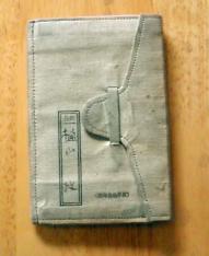 軍隊手帳の裏側