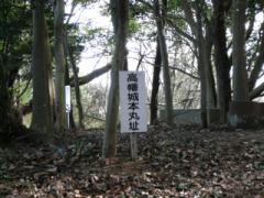 12.高幡城本丸跡