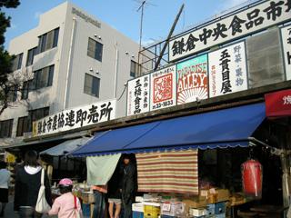 9.鎌倉市農協連絡所