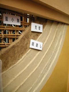 19.壁の作業工程