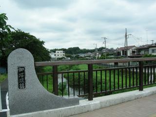 2.御搭坂橋
