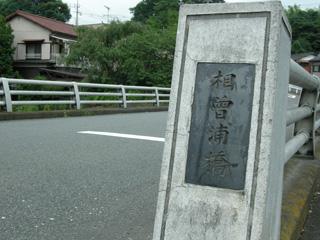 12.相曾浦橋