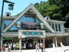 1.高尾山