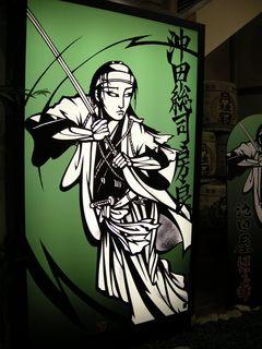 10.沖田くん