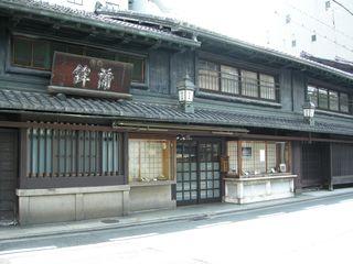 9.茨木屋