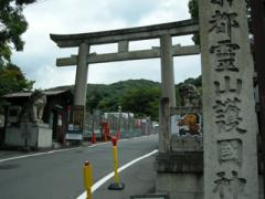 19.霊山護国神社
