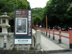20.霊山歴史館