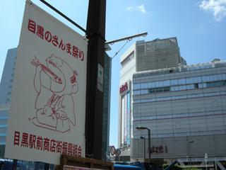 1.目黒駅前