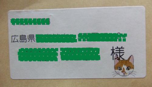 宛名が可愛い~^^