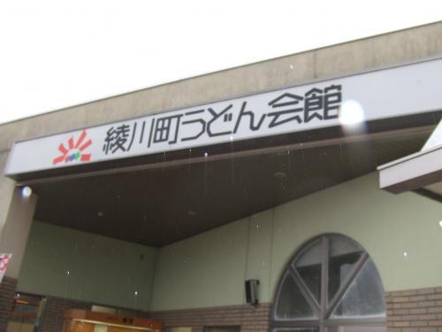道の駅 滝宮うどん会館
