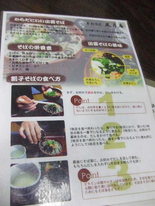 割子そばの食べ方が書いてありました(^^)