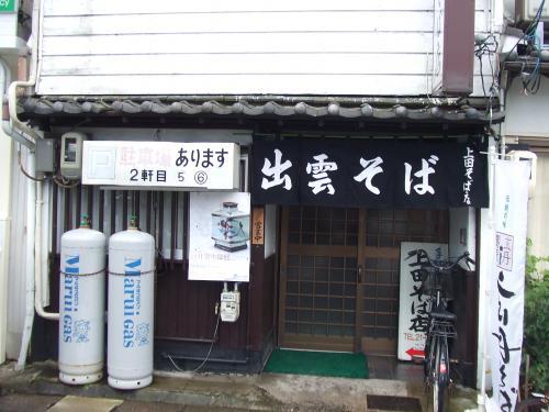 上田そば〜〜〜お勧めョ〜〜〜