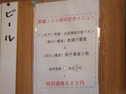 上田そば100周年記念メニュー