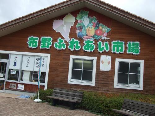 布野道の駅