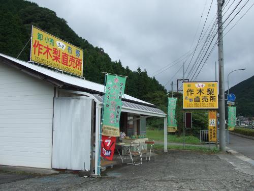 作木町の梨直売所〜〜お買い得よ〜〜