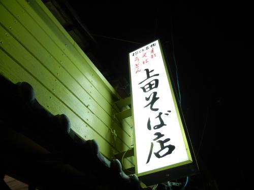 上田蕎麦さん