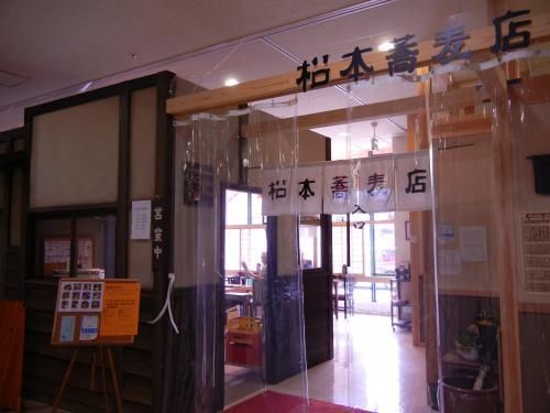 松本蕎麦店