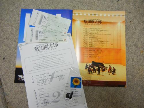 葉加瀬太郎さんコンサート