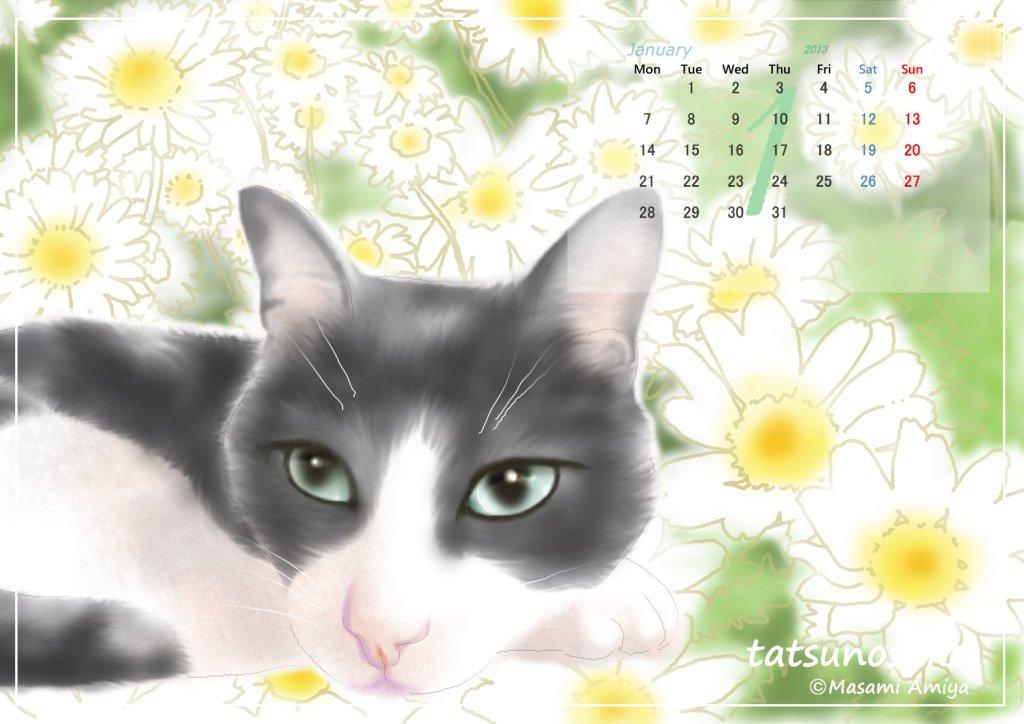 辰さんカレンダー