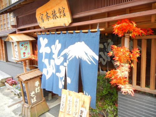 大山蕎麦の宮本旅館