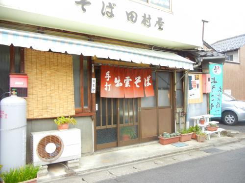 田村屋さん