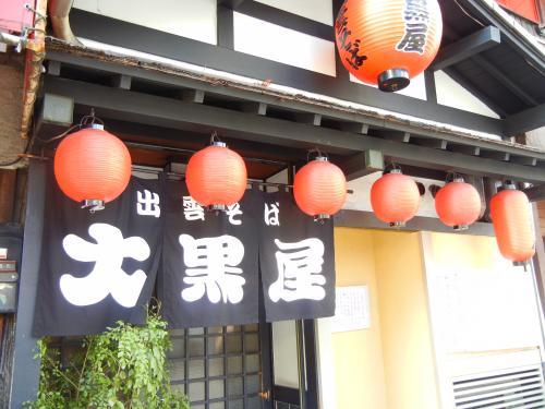 大黒屋銀山町本店