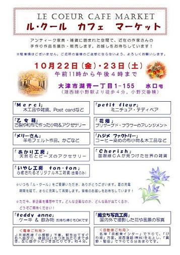 ル・クールご案内2010.10